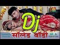 Solid body hard mix dj Ashish | Solid body haryani song| Solid body | Solid body dj jagatraj
