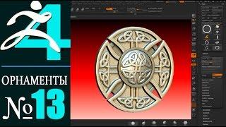 13. Zbrush. Орнаменты. Кельтский крест (финал) . Уроки самообучения