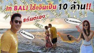 กันต์เอง-ep-68-ไปเที่ยวบาหลี-ใช้เงินเป็น10ล้าน-1-2-กันต์เอง
