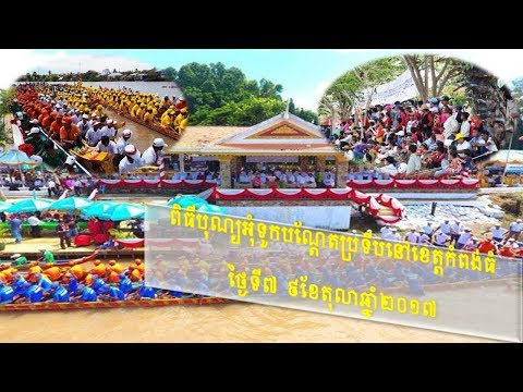 Khmer Water Festival 7-8 October 2017 at Kampong Thom provin