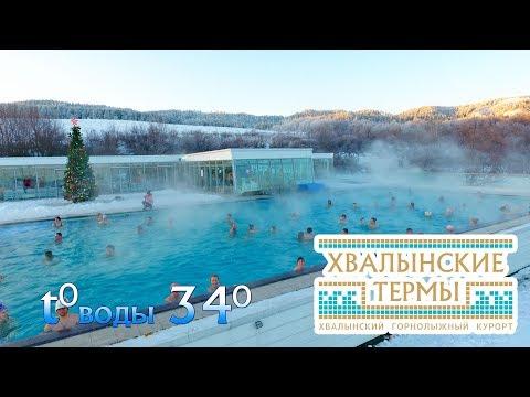 """[""""Хвалынские термы""""] Отдых в зимний сезон 2018 года"""