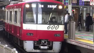 京急京急線 普通京急蒲田行き 京急600形 京急品川 京浜急行電鉄