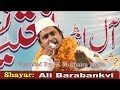 Ali Barabankvi All India Natiya Nashisht Ambedkar Nagar 2017