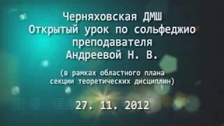 Открытый урок по сольфеджио преподавателя Андреевой Н.В.