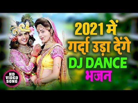 2021-में-गर्दा-उड़ा-देगे-डीजे-डांस-भजन-|-dj-dance-shyam-bhajan