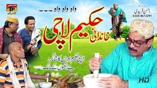 Khandani Hakeem Lachi  | Akram Nizami | TP Comedy