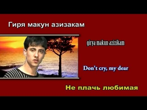 Band EHSON - Girya makun with on screen LYRICS in TAJIK , ENGLISH +RUSSIAN [720p]