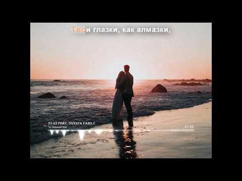 23:45 Feat.  5ivesta Family - Ты Любимый Мой + Текст Песни