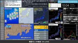 【奄美大島近海】 2019年01月08日 10時01分(最大震度4)