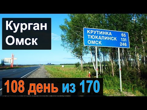 Дорога Курган Омск. 108 день Мотопутешествие 2016