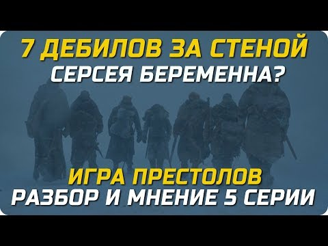 Сериал Игра престолов (Game of Thrones), 6 сезон, 10 серия