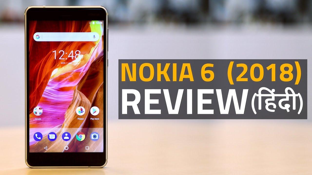 नोकिया 6 (2018) का रिव्यू | Nokia 6 (2018) Review In Hindi