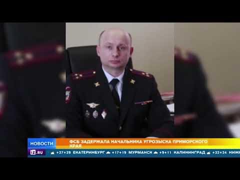 Задержан начальник Управления уголовного розыска приморского МВД