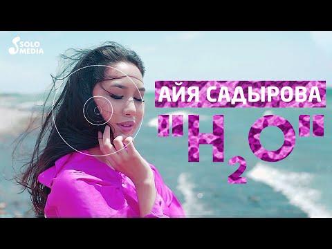Айя Садырова - H2O