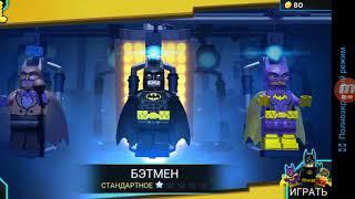 Игра по фильму лего бэтмен