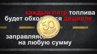 видео Сравниваем программы лояльности и сервисы на украинских АЗС