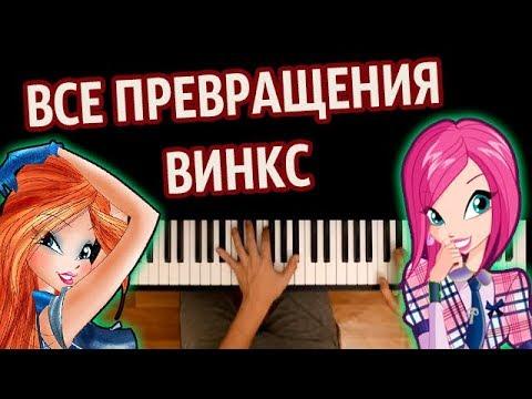ВСЕ ПРЕВРАЩЕНИЯ ВИНКС (СБОРНИК) ● караоке | PIANO_KARAOKE ● ᴴᴰ + НОТЫ & MIDI