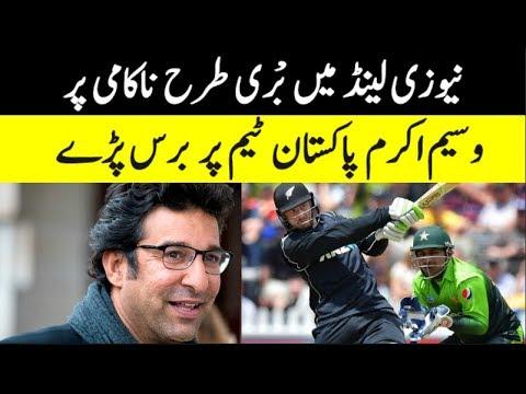 PAK defeat from New Zealand in ODI series - Wasim Akram Analysis 2018