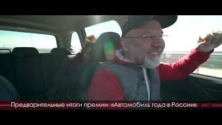 Кейс АвтоГода 2019розыгрыш автопрограмма Новости на Драйветелеканал Драйв