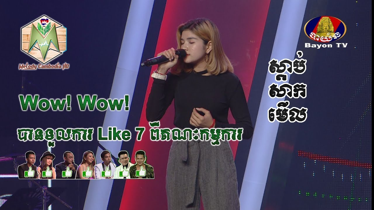 The Melody Carabao 2018 – ពិរោះណាស់អារីតា Wall Audition Round BayonTv khmer original song ▶part 05