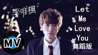 李唯楓 Coke Lee - Let Me Love You「舞蹈版」 (官方版MV)