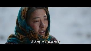 电影《我的喜马拉雅》宣传片【预告片先知 | 20190925】
