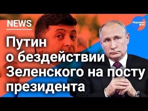 Владимир Путин оценил работу президента Украины Владимира Зеленского