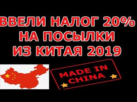 Налог на посылки из Китая 2019 I комментарий юриста