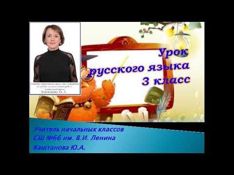 Урок русского языка З класс. СШ  66 им. В.И.Ленина