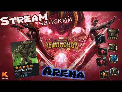 Marvel: Битва Чемпионов | Stream #219 | Арена | Король Грут 5 ⭐