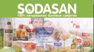 Экологически чистые средства по уходу за домом от немецкой марки Sodasan(, 2015-08-24T21:58:52.000Z)