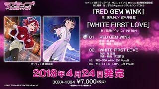 【試聴動画】「ラブライブ!サンシャイン!!」TVアニメ2期Blu-ray第5巻特装限定版特典CD⑤「RED GEM WINK / WHITE FIRST LOVE」