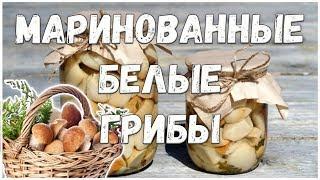Маринованные белые грибы // Белые грибы на зиму // Как мариновать грибы // Жизнь в деревне