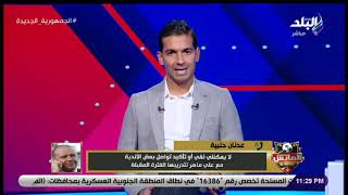 المصري البورسعيدي يكشف حقيقة رحيل علي ماهر لبيراميدز (فيديو)