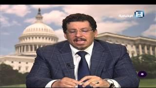 هنا الرياض - اليمن.. الانقلابيون .. عبث بمقدرات الشعب وتهديد للجوار