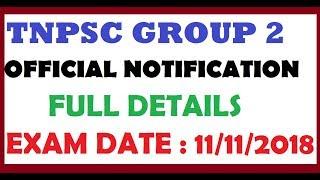 TNPSC GROUP 2 OFFICIAL NOTIFICATION   EXAM DATE 11.11.2018   தமிழா அகாடமி