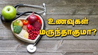 Best Food for Healthy Life | Health Tips Tamil | Unave Marunthu