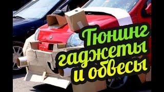 My Summer Car 💚 Готовый тюнинг! Обвесы и датчики! Обновление 2018 - противотуманки. Радио, сабвуфер