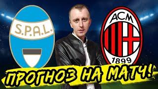 Всем привет Сегодня мы разбираем встречу двух команд СПАЛ и Милан