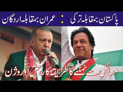 pakistan-vs-turkey-|-imran-khan-vs-tayyab-erdogan-||-a-case-study-by-mustafa-safdar-baig