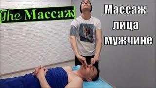 Массаж лица от морщин Видео обучение массажу Massage Испанские техники