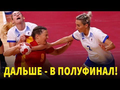 Женская сборная России по гандболу прошла в полуфинал Олимпийских игр в Токио