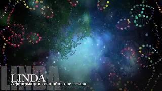 L NDA - Аффирмации от любого негатива Слушать утром и на ночь
