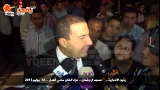 يقين | الداعية عمرو خالد ينعي الفنان سامي العدل