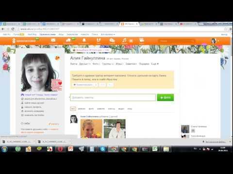 Как найти свою ссылку на страничку Одноклассники