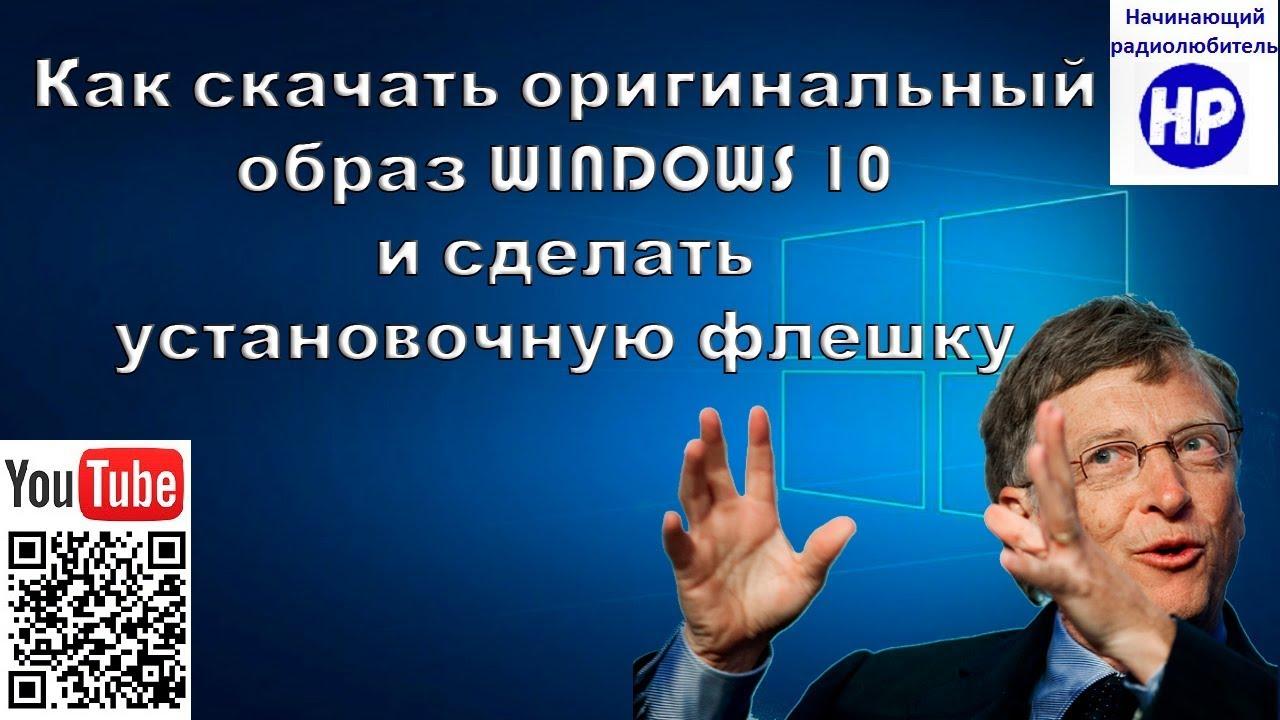 Как скачать официальный iso образ windows 10? Microsoft community.
