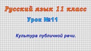 Русский язык 11 класс (Урок№11 - Культура публичной речи.)