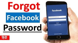 How to Reset Facebook password ? Facebook Password Bhul Gaye Hai To Ye Do Tarike Apnaye
