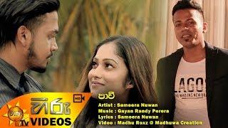 Pavi - Sameera Nuwan | [www.hirutv.lk] Thumbnail
