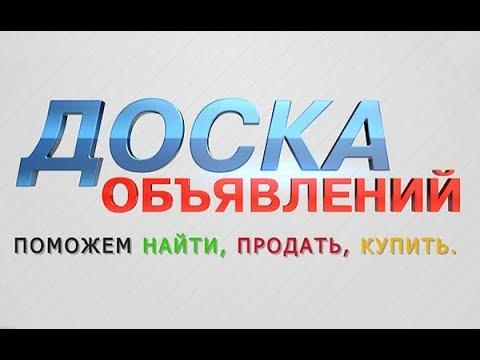 Доска объявлений от 01.01.2018